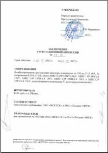 ЗАК _ аттестация ФСК ЕЭС_Реакторы_дугогасящие_комбинированные_типа_ASRC