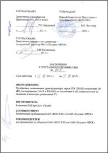 ЗАК _ аттестация ФСК ЕЭС_ трансформаторы типа ETR TEGE