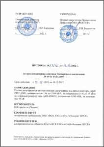 Протокол_по_продлению_на_реакторы_дугогасящие_серий_ZTC(ASR)_100-4200кВА